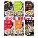 【メール便送料無料】スモーク牡蠣(かき)選べる!6缶セット【代引 配達日時指定不可】
