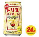 ショッピングQRS-UT サントリー トリス ハイボール缶 350ml×24本(1ケース)