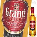 グランツファミリーリザーブ 40度 350ml ハーフサイズ 正規 ブレンデッドスコッチウイスキー