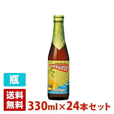 モンゴゾ マンゴー 3.6度 330ml 24本セット(1ケース) 瓶 ベルギー ビール