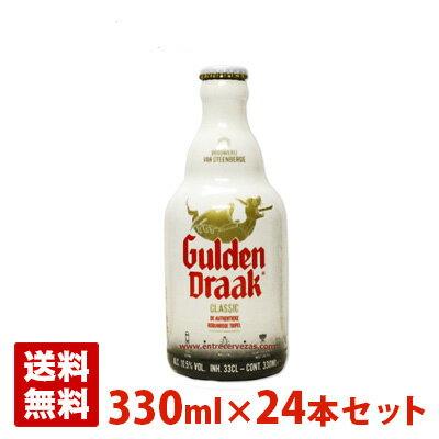 グーデンドラーク 10.5度 330ml 24本セット(1ケース) 瓶 ベルギー ビール