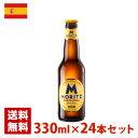 モリッツ5.4度330ml24本セット(1ケース)瓶スペインビール