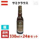 サミクラウス14度330ml24本セット(1ケース)瓶オーストリアビール
