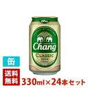 チャーンビールクラシック5度330ml24本セット(1ケース)缶タイビールチャーン