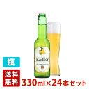 ラドラー2.4度330ml24本セット(1ケース)瓶オーストリアビール
