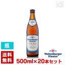ヴェルテンブルガー 白ビール(ヘフェ ヴァイスビア ヘル)
