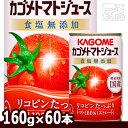 カゴメ 食塩無添加トマトジュース ストレート 160g缶 2ケース(60本) KAGOME 無塩