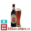 サミエルスミスオーガニックペールエール5度355ml24本セット(1ケース)瓶イギリスビール