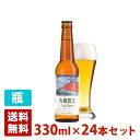 有機農法 富士ビール 5度 330ml 24本セット(1ケース) 瓶 日本 クラフトビール