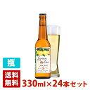 モレーナレモンビール4度330ml24本セット(1ケース)瓶イタリア発泡酒国産ライセンス品