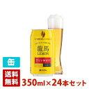 龍馬レモン ノンアルコールビール 0度 350ml 24本セット(1ケース) 缶 日本 クラフトビール
