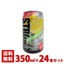三幸 ストロング グレープフルーツ・チューハイ 9度 24本セット 1ケース 缶