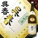 池田の酒呉春特吟1800ml吟醸酒日本酒