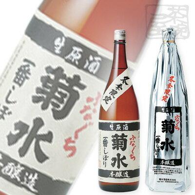 ふなぐち 菊水 一番しぼり 1800ml 19度 生原酒