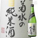 菊水 純米酒 15度 720ml 日本酒