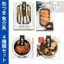 K&K 缶つま 魚介系 4種セット(たこ、いわし、うに、シャ...