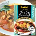 【ハラル認証】 Brahim's フィッシュカレーソース 180g 6個セット(1ケース) 調理用2?3人分