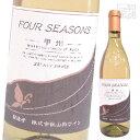 くらむぼんワイン フォーシーズンズ 720ml 白ワイン 辛口