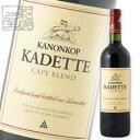 カノンコップカデットケープブレンド750ml南アフリカ赤ワイン