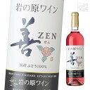 岩の原ワイン 善 ロゼ 720ml ロゼワイン