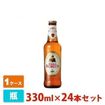 モレッティビール 330ml 24本セット(1ケース) 瓶 ピルスナー イタリアビール