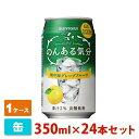 のんある気分 地中海グレープフルーツ 350ml 24缶セット(1ケース) サントリー ノンアルコール ノンアルチューハイ