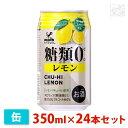 神戸居留地 チューハイ レモン 糖類ゼロ 350ml 24本セット 富永貿易 リキュール チューハイ