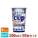白牡丹 広島の酒 ライトカップ 200ml 30本セット 日本