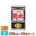 菊水 薫香ふなぐち一番しぼり 缶 200ml 30本セット 菊水酒造 日本酒 普通酒