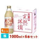 水, 飲料 - 完熟りんご つがる 瓶 1000ml 6本セット 青森県農村工業農業協同組合連合 リンゴジュース 1ケース
