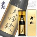 伊丹老松酒造 大吟醸 1800ml (1.8L) 箱付き 日本酒 吟醸酒 山田錦