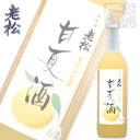 有田の甘夏酒 720ml 8% 伊丹老松酒造 和リキュール 日本酒