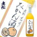 有田のみかん酒 720ml 8% 伊丹老松酒造 日本酒 和リキュール