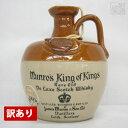 【アウトレット】 マンロー キング オブ キングス デラックス 43度 750ml 陶器ボトル 古酒 訳あり