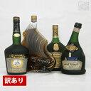 【アウトレット】 ブランデー 4本セット コニャック アルマニャック 古酒 訳あり
