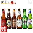 海外ビール飲み比べ6本セットCヨーロッパ6ヵ国巡り輸入ビール送料無料