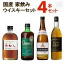 国産 家飲みウイスキーセットA 飲み比べ 4本セット ジャパニーズウイスキー 送料無料