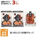 【送料無料】 美味しいおつまみ缶つまセット シャコのアヒージ...