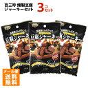 【送料無料】 百三珍 豆腐屋さんが作った 燻製 豆腐ジ