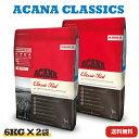 アカナ クラシック クラシックレッド 6kg×2袋セット