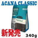 【数量限定ケース販売】アカナ クラシック ワイルドコースト 340g×30袋