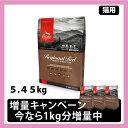 340gx3袋増量オリジン レジオナルレッド キャット 5.45kg【猫用】【アメリカ産 正規品】【送料無料】