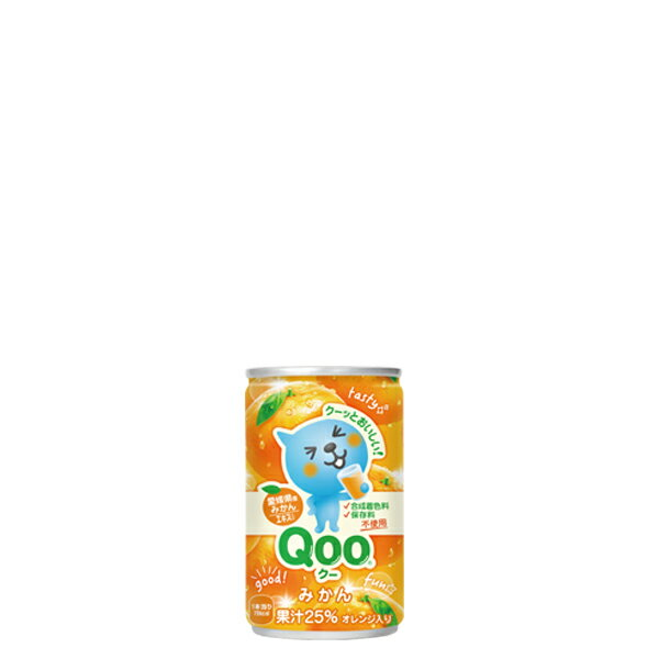 3ケースセットコカ・コーラミニッツメイドQooわくわくオレンジオレンジジュース160g缶30本入り飲