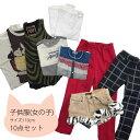 【子どもの日福袋】 数量限定! 子供服 子供用 トップス+ズボン 10点 大ボリュームセット 女の子 110サイズ