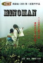 MINOMAN ミノマン [DVD] 剣劇会 自主映画 インディーズ映画 Indies Movie