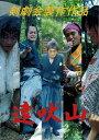 遠吠山 とおぼえやま Howling Mountain [DVD] 剣劇会 自主映画 インディーズ映