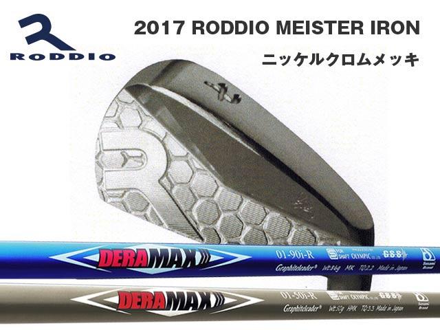 【ご予約】RODDIO (ロッディオ) 2017 MEISTER マイスターアイアン ニッケルクロム 5~Pw,Aw,Sw (8本) オリムピック:DERAMAX DM01-50i/75i/90iシャフト 軽い
