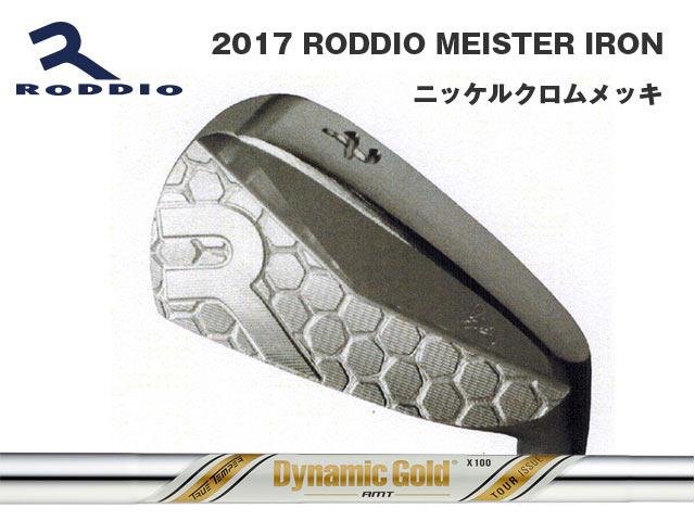【ご予約】RODDIO (ロッディオ) 2017 MEISTER マイスターアイアン ニッケルクロム 5~Pw,Aw,Sw (8本) D.G. AMT TOUR ISSUEシャフト マーク(マーク)
