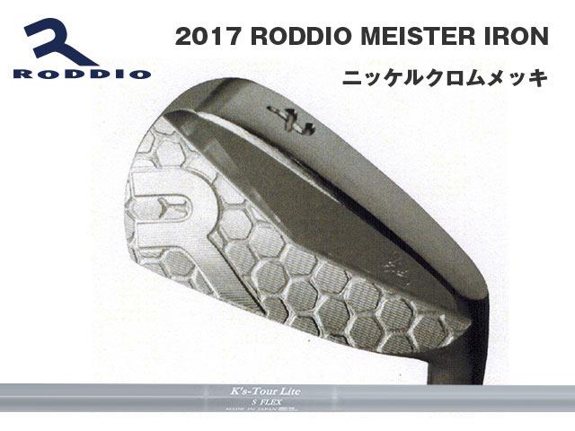 【ご予約】RODDIO (ロッディオ) 2017 MEISTER マイスターアイアン ニッケルクロム 5~Pw,Aw,Sw (8本) K'S Tour Liteシャフト