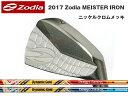 高爾夫 - 【ご予約】Zodia (ゾディア) 2017 MEISTER マイスターアイアン ニッケルクロム 5〜Pw,Aw,Sw (8本) Design Tuning D.G.TOUR ISSUEシャフト